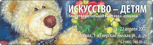 Искусство – детям. Благотворительная выставка-аукцион