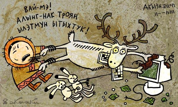 Чукотская сказка (11 Фото)