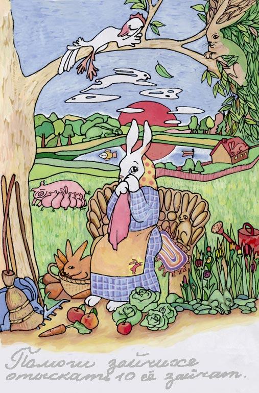 Картинка найди зайца ответ