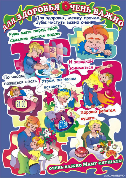 плакат здоровый образ жизни для детей картинки