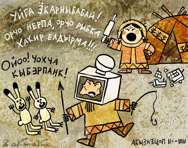 Чукотская киберпанк-блэкметал группа.