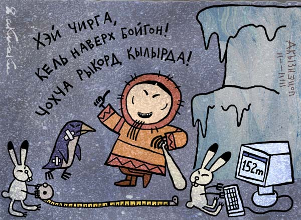 http://hiero.ru/pict/cf1/2074276.jpg